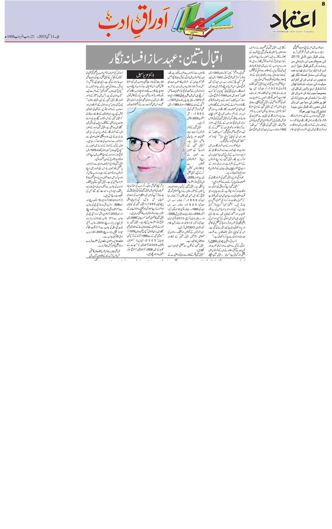مضمون اقبال متین عہد ساز افسانہ نگار
