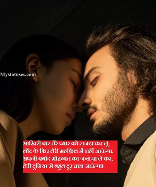 sad shayari in hindi for love, sad shayari in hindi for girlfriend, zindagi sad shayari, emotional shayari, sad shayri in english, alone shayari, broken heart shayari in hindi, sad romantic shayari, sad shayari 2020, sad shayari urdu,