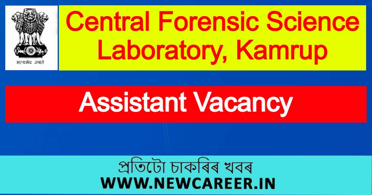 Central Forensic Science Laboratory, Kamrup Recruitment 2021 : Assistant Vacancy