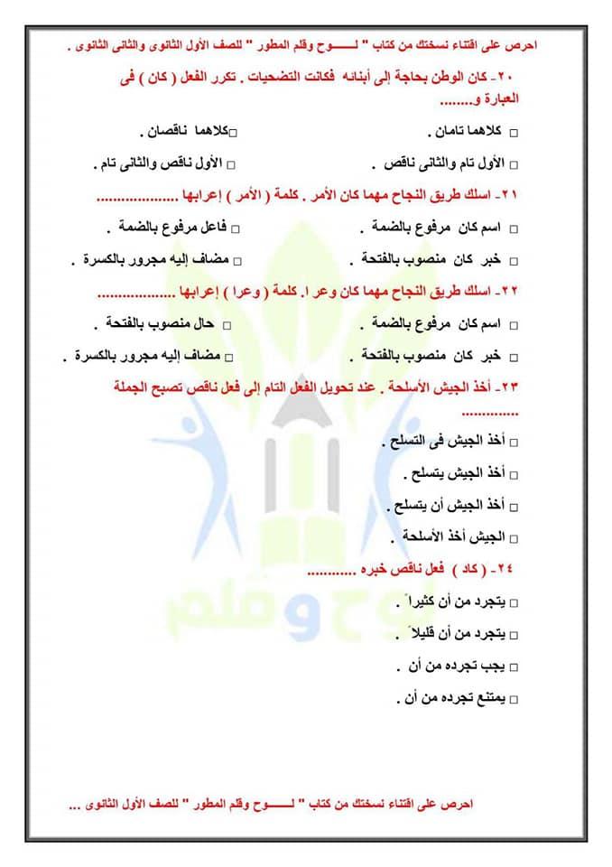 اسئلة امتحان اللغة العربية 1 ثانوي نظام جديد أ/ محمد منصور فياض 3