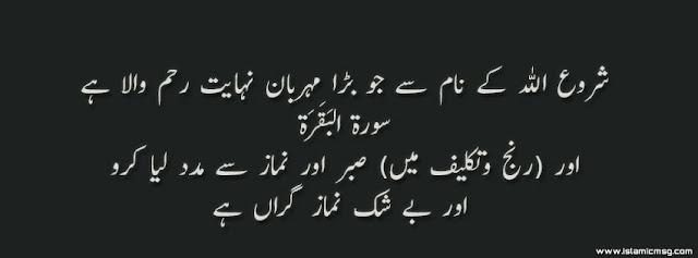 Bismillah in Urdu Images