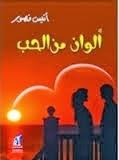 تحميل كتاب ألوان من الحب pdf لأنيس منصور