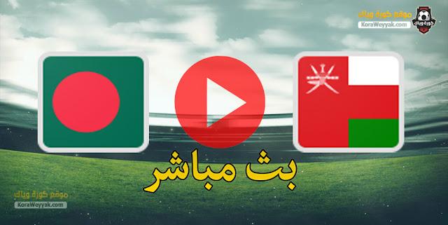 نتيجة مباراة بنجلاديش وعمان اليوم 15 يونيو 2021 في تصفيات آسيا المؤهلة لكأس العالم 2022