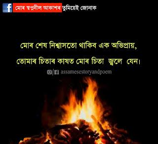 assamese emotional shayari|assamese dukhor shayari