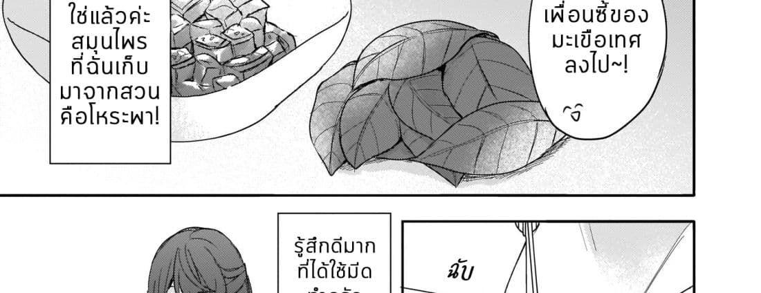 อ่านการ์ตูน Skill Daidokoro Shoukan wa Sugoi! Isekai de Gohan Tsukutte Point Tamemasu ตอนที่ 7 หน้าที่ 17