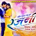 अनुपम भार्गव और एक्शन स्टार दिलेश साहू की रजनी के राइट्स एन माही फिल्म्स प्रोडक्शन ने खरीदे।