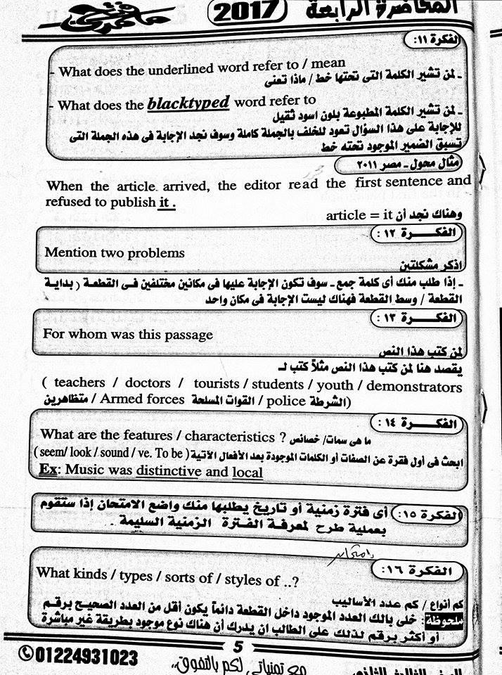 كيف تحصل على الدرجة النهائية في سؤال القطعة والترجمة؟ مع دكتور اللغة الانجليزية محمد فتحي 5