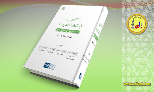 دليل الأستاذ كتابي في اللغة العربية للمستوى السادس-شتنبر2020-