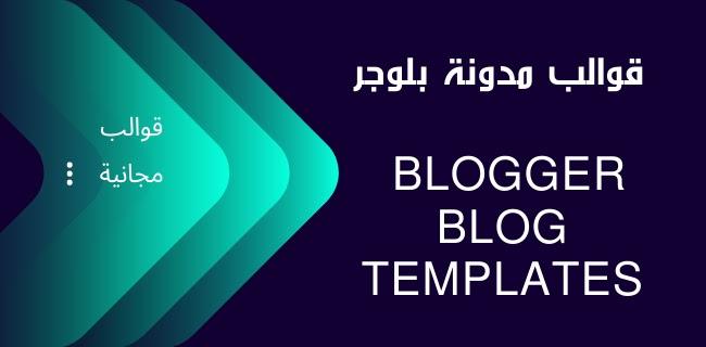 قوالب مدونة بلوجر - Blogger Blog Templates