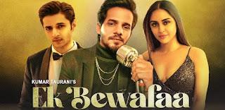 Ek Bewafaa Lyrics in English – Sameer Khan