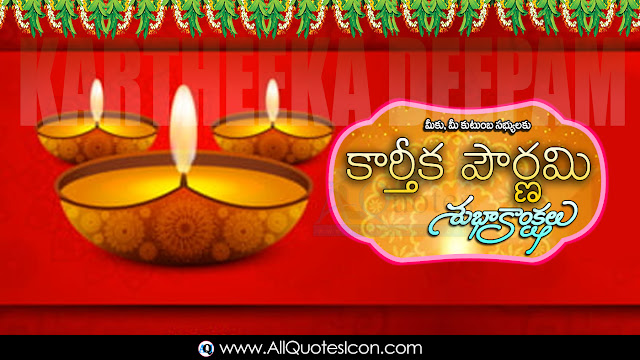 Famous-Thirukarthigai-Deepam-Wishes-In-Telugu-Diwali-Best-Thirukarthigai-Deepam-Whatsapp-Life-Facebook-Images-Inspirational-Thoughts-Sayings-greetings-wallpapers-pictures-images