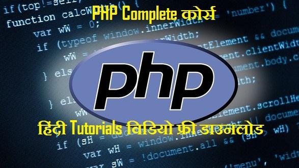 PHP Complete कोर्स हिंदी Tutorials विडियो फ्री डाउनलोड