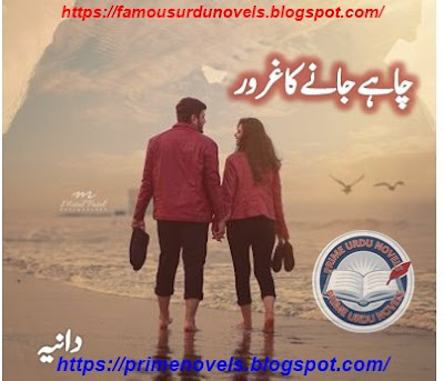 Chahy jany ka gharoor novel online reading by Dania