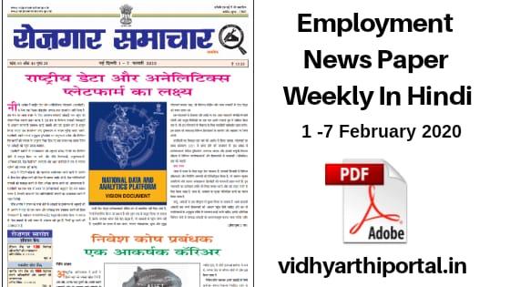 Employment Newspaper - रोजगार समाचार 1-7 February 2020