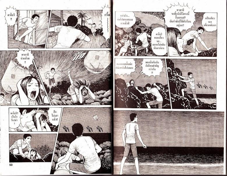 Gyo - หน้า 26