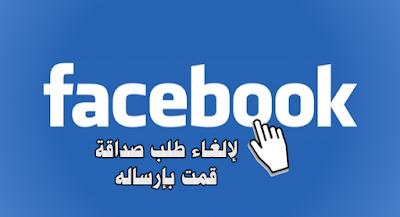 رابط يمكنك من إزالة أو إلغاء طلب صداقة قمت بإرساله إلى شخص ما على فيسبوك؟