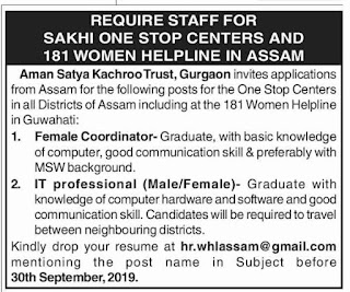 Require Staff for Sakhi One Stop Centre & 181 Women Helpline, Assam:  Female Coordinator/ IT professional (Male/Female)