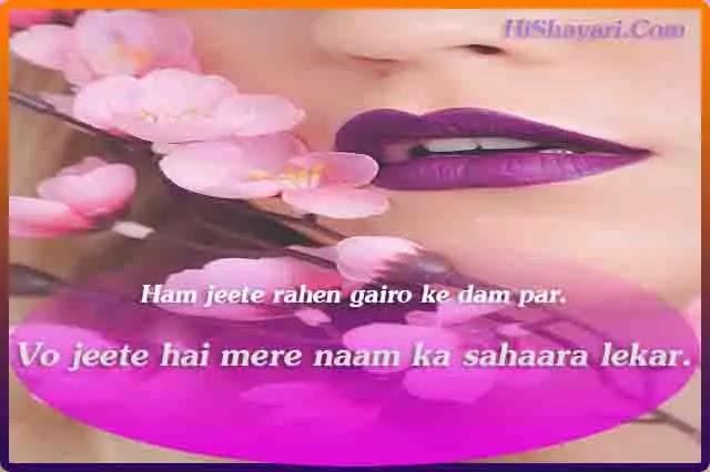 Naam Shayari
