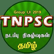 TNPSC Current Affairs TAMIL