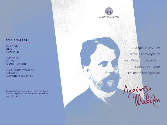 Ιωάννινα:Εκδηλώσεις τιμής για τον Λορέντζο Μαβίλη