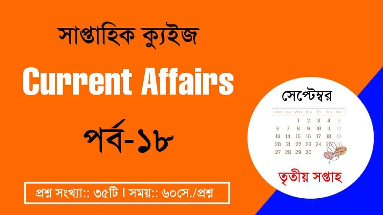 September 3rd Week Current Affairs Quiz in Bengali
