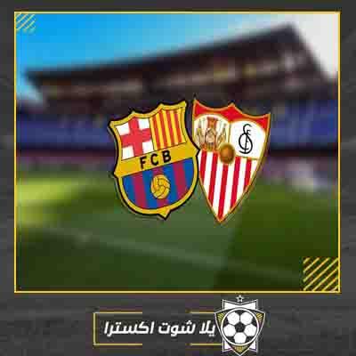 مباراة برشلونة وإشبيلية بث مباشر