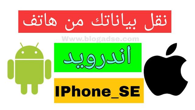 أسرع طريقة لنقل بياناتك من هاتف أندرويد إلى IPhone SE الجديد