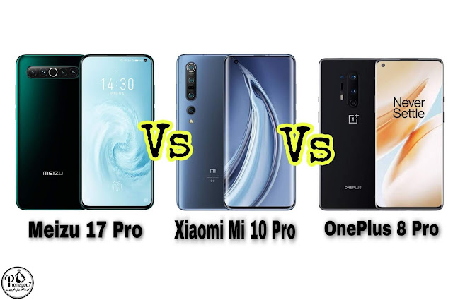 مقارنة Meizu 17 Pro ضد OnePlus 8 Pro ضد Xiaomi Mi 10 Pro من الاقوي ؟