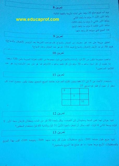 نموذج اختبار أولمبياد الرياضيات للمستوى السادس ابتدائي