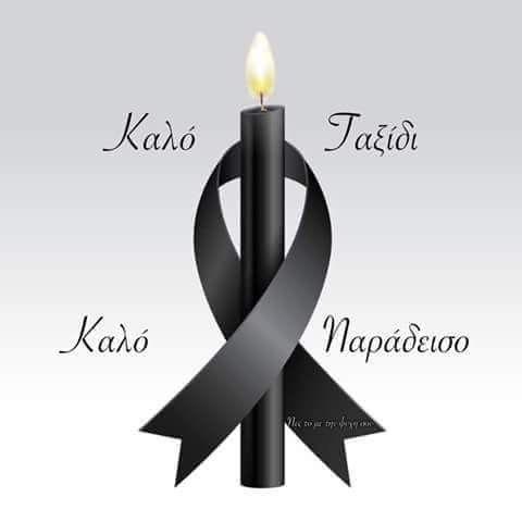 Θερμά συλλυπητήρια στον πρόεδρο της ΝΟΔΕ κ. Μπρουσκέλη για την απώλεια του πατέρα του