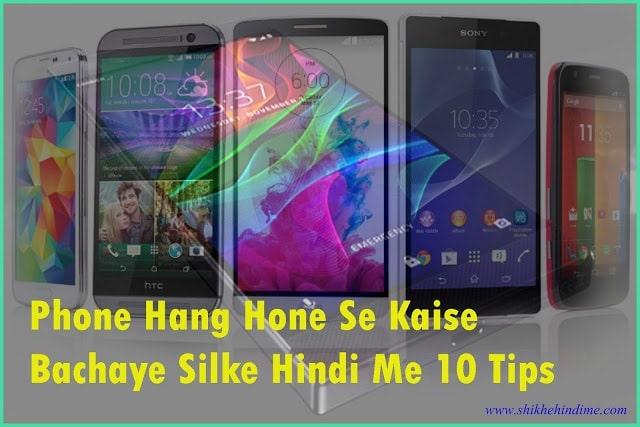 Phone Hang Hone Se Kaise Bachaye Sikhe Hindi Me 10 Tips