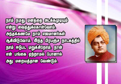 vivekananda quotes for youth