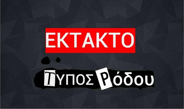ΕΚΤΑΚΤΟ: Απόπειρα αυτοκτονίας στο κέντρο της Ρόδου