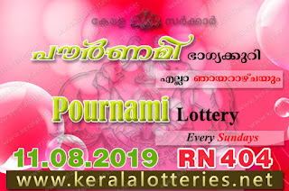 "Keralalotteriesresults.in, ""kerala lottery result 11 8 2019 pournami RN 404"" 11th August 2019 Result, kerala lottery, kl result, yesterday lottery results, lotteries results, keralalotteries, kerala lottery, keralalotteryresult, kerala lottery result, kerala lottery result live, kerala lottery today, kerala lottery result today, kerala lottery results today, today kerala lottery result,11 8 2019, 11.8.2019, kerala lottery result 11-8-2019, pournami lottery results, kerala lottery result today pournami, pournami lottery result, kerala lottery result pournami today, kerala lottery pournami today result, pournami kerala lottery result, pournami lottery RN 404 results 11-8-2019, pournami lottery RN 404, live pournami lottery RN-404, pournami lottery, 11/08/2019 kerala lottery today result pournami, pournami lottery RN-404 11/8/2019, today pournami lottery result, pournami lottery today result, pournami lottery results today, today kerala lottery result pournami, kerala lottery results today pournami, pournami lottery today, today lottery result pournami, pournami lottery result today, kerala lottery result live, kerala lottery bumper result, kerala lottery result yesterday, kerala lottery result today, kerala online lottery results, kerala lottery draw, kerala lottery results, kerala state lottery today, kerala lottare, kerala lottery result, lottery today, kerala lottery today draw result kerala lotteries Pournami"