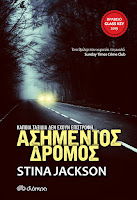 https://www.culture21century.gr/2020/02/ashmenios-dromos-ths-stina-jackson-book-review.html