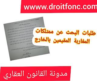 البحث عن ممتلكات المغاربة المقيمين بالخارج