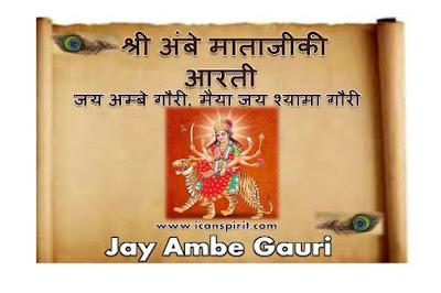 Jay Ambe Gauri