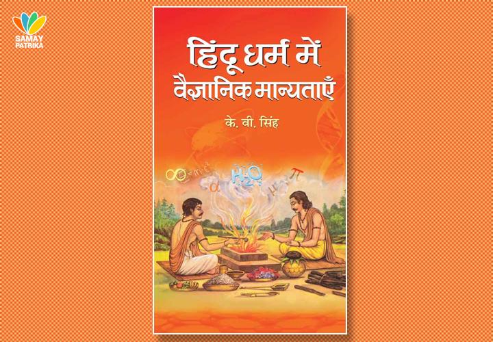 hindu-dharma-mein-vaigyanik-manyatayen