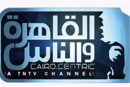 قناة القاهرة و الناس بث مباشر alkahera walnas
