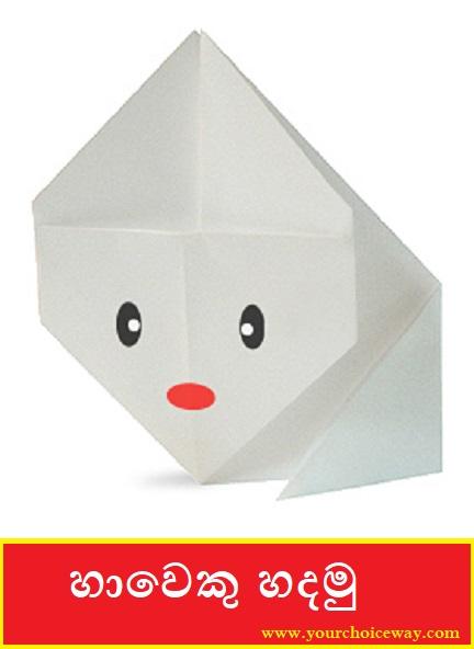 හාවෙකු හදමු (Origami Rabbit) - Your Choice Way
