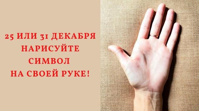 25 или 31 декабря нарисуйте Символ на своей руке!