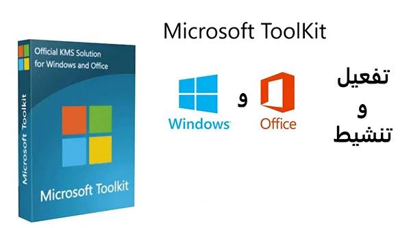 كيف تقوم بتنشيط ويندوز 10 و باقة أوفيس باستعمال Microsoft ToolKit ؟