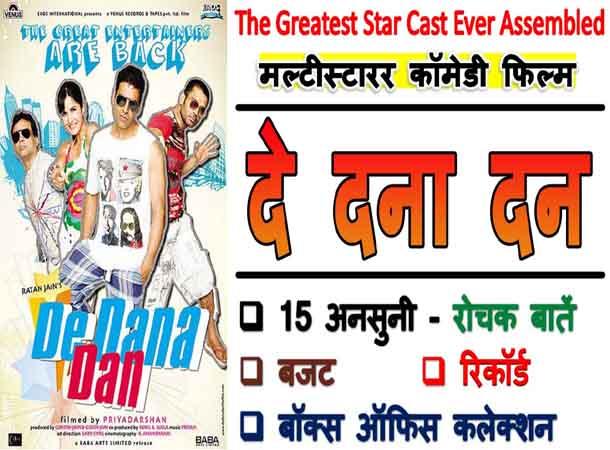 De Dana Dan Movie Unknown Facts In Hindi: दे दना दन फिल्म से जुड़ी 15 अनसुनी और रोचक बातें