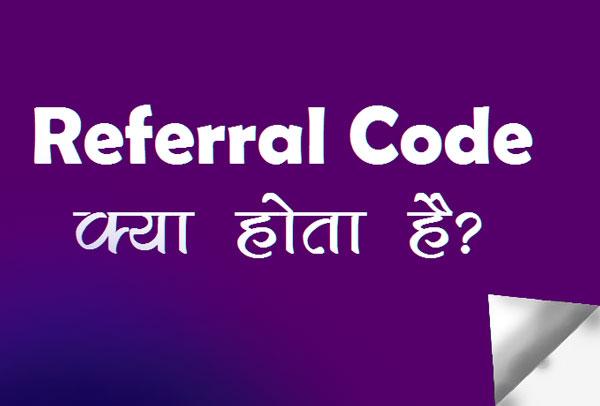 Referral Code Kya Hota Hai in Hindi