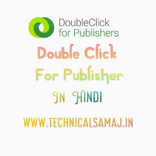 Double Click for Publisher क्या है इसे कैसे इस्तेमाल करे|