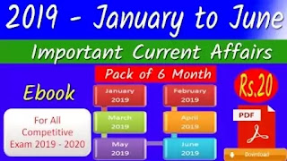 January to June 2019 Important Current Affairs for All Competitive Exam 2019 - 2020