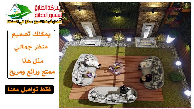 تنسيق حدائق أبها خميس مشيط -أفضل شركة تنسيق حدائق أبها وخميس مشيط