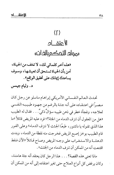 كتاب قوة التحكم بالذات للدكتور ابراهيم الفقي pdf