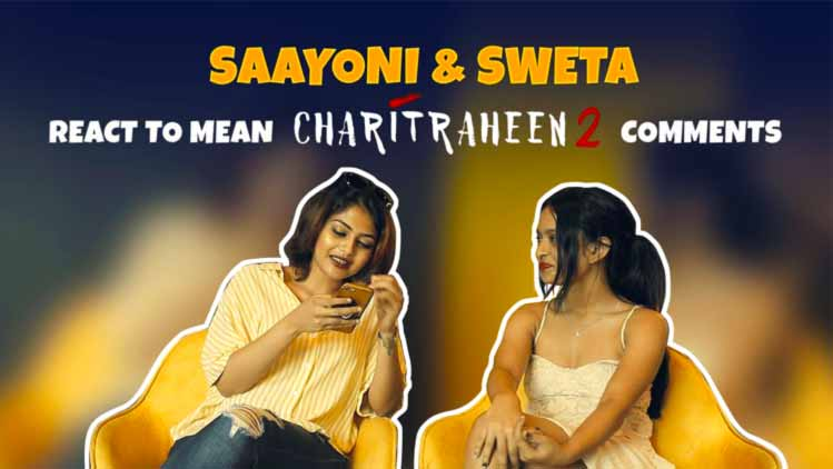 saayoni ghosh,shweta chaudhuri,charitraheen 2,bengali web series,hoichoi web series,naina ganguly,mean comments,mean tweets,saayoni ghosh hot,saayoni ghosh web series,naina ganguly web series,saurav das,saurav saayoni,hoichoi free web series