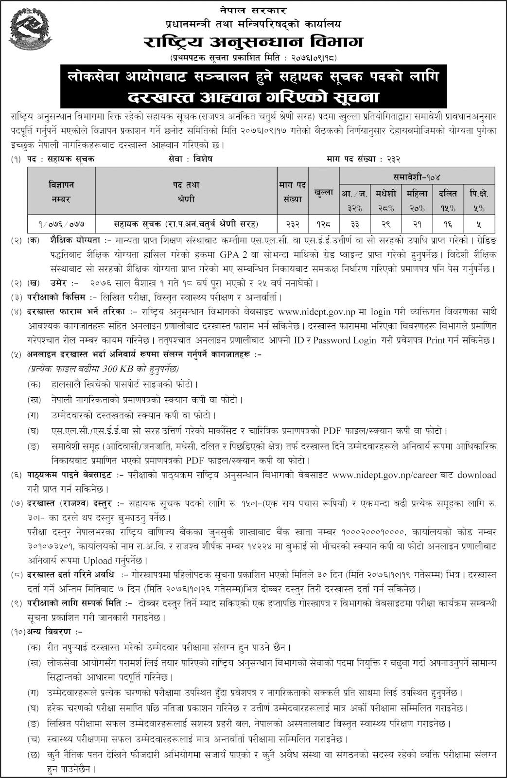 Rastriya Anusandhan Bibhag Vacancy Notice for Sahayak Suchak